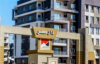 """""""الإسكان"""": 288 وحدة جاهزة للتسليم بالمرحلة الأولى بـ""""دار مصر"""" للإسكان المتوسط بمدينة العبور"""
