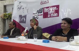 """""""القومي للمرأة"""" بسوهاج يدشن حملة """"لأني رجل"""" لدعم المرأة"""