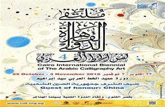 مؤتمر صحفي للإعلان عن الدورة الرابعة من ملتقى الخط العربي.. غدا