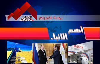 """موجز لأهم الأنباء من """"بوابة الأهرام"""" اليوم الأربعاء 17 أكتوبر 2018   فيديو"""
