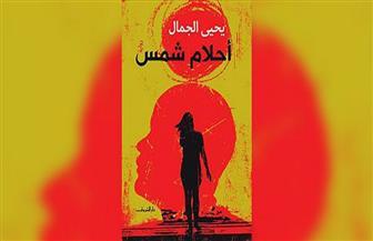 """يحيى الجمال يوقع """"أحلام شمس"""" في مكتبة القاهرة الكبرى"""