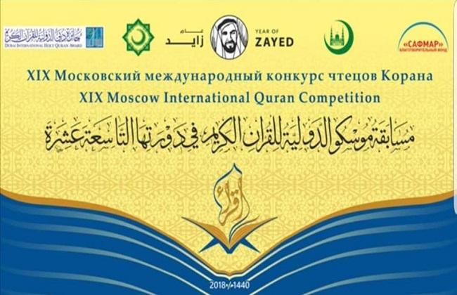 انطلاق مسابقة موسكو الدولية للقرآن الكريم تحت اسم زايد الخير ومصر تنافس بقوة | فيديو وصور