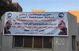 """""""مستقبل وطن"""" بالجيزة يعلن تدشين قوافل طبية لعلاج المواطنين بالمجان"""