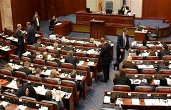 برلمان مقدونيا يوافق على تغيير اسم البلاد