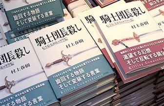 """ماذا يقرأ العالم؟ هاروكي موراكامي راكضا وثرثارا في""""مقتل القائد"""""""