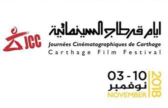 4 أفلام مصرية تشارك في مهرجان قرطاج السينمائي