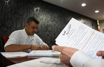 إغلاق باب الترشح علي رئاسة حزب الحركة الوطنية المصرية
