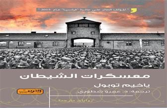 """صدور الترجمة العربية للرواية التشيكية """"معسكرات الشيطان"""" لياخيم توبول"""