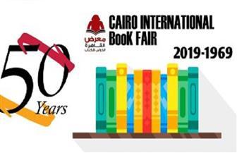 تعرف على جدول مشاركات الفرق الفنية لقصور الثقافة في معرض الكتاب