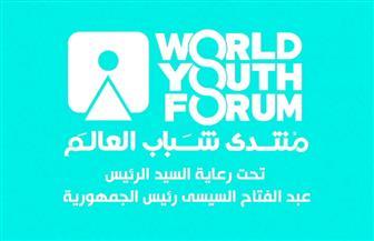 """""""مستقبل وطن"""" يعد حلقات نقاشية لمنتدى شباب العالم حول القوة الناعمة فى مواجهة التطرف والإرهاب"""