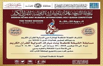 """""""جائزة دبي للقرآن الكريم"""": انتهاء استعدادات مسابقة الشيخة فاطمة بنت مبارك للفتيات"""