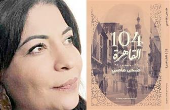 """ضحى عاصي تناقش روايتها """"104 القاهرة"""" فى مختبر السرديات ببيت السنارى"""