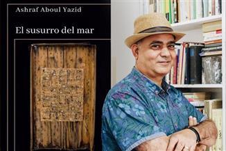 أشرف أبو اليزيد يشارك شعراء خمس قارات في الدورة السادسة عشر لمهرجان كوستاريكا