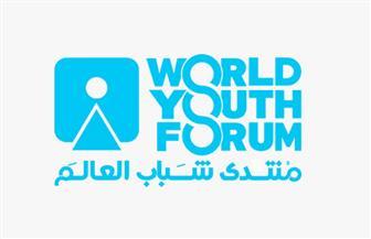 انطلاق الجولات الدولية للتعريف بمنتدى شباب العالم ٢٠١٩ من ألمانيا