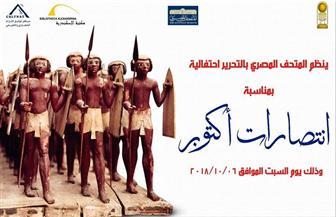المتحف المصري بالتحرير يحتفل بنصر أكتوبر المجيد.. السبت المقبل
