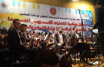 بدء احتفالية نقابة الصحفيين بذكرى نصر أكتوبر بحضور وزير الشباب ونقيب الصحفيين
