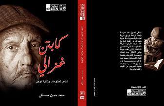 """قصور الثقافة تصدر """"كابتن غزالي.. شاعر المقاومة"""" في الذكرى الـ45 لنصر أكتوبر"""
