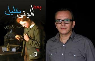 """محمد الكفراوي يناقش ديوانه """"بعد الموتى بقليل"""" في حزب التجمع.. الثلاثاء"""