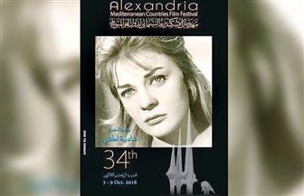 """""""الإسكندرية السينمائي"""" يختتم فعاليات دورته الـ34 مساء اليوم"""