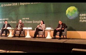 وزيرة البيئة أمام مؤتمر صندوق المناخ: مصر تعمل على تحسين نوعية حياة المواطن | صور