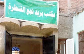 افتتاح مكتب بريد نجع القنطرة بسوهاج بتكلفة 80 ألف جنيه   صور