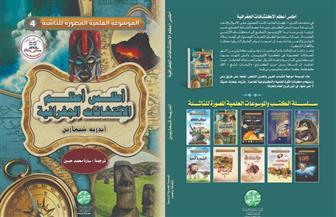 """أطلس أعظم الاكتشافات الجغرافية.. كتاب جديد من """"المصرية الروسية"""""""
