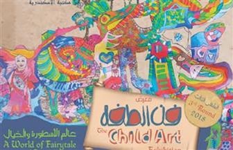 افتتاح الدورة الحادية عشرة لمعرض الورشة لإبداعات الطفل والنشء.. الخميس