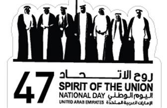 47 لوحة فنية تشارك في احتفالات اليوم الوطني للإمارات العربية المتحدة| صور