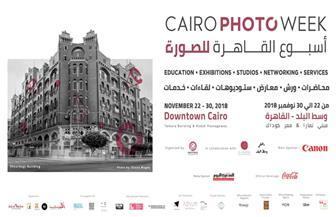 انطلاق أسبوع القاهرة للصورة الفوتوغرافية بوسط البلد.. 22 نوفمبر