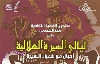عودة ليالي السيرة الهلالية في بيت السحيمي.. اليوم