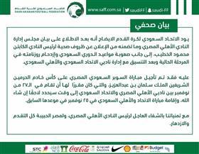 تأجيل مباراة السوبر السعودي المصري بين الأهلي واتحاد جدة