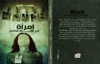 """محمد رفعت يناقش روايته """"امرأة غير قابلة للكسر"""" الخميس بمكتبة مصر الجديدة"""