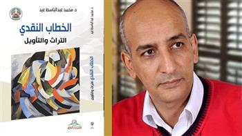 """محمد عبدالباسط عيد: """"الخطاب النقدي"""" يبحث في حيوية الثقافة.. وجائزة زايد تسلط الضوء على الإبداع"""