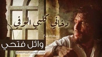 """""""دخاني كلبي الوفي"""" أمسية شعرية وغنائية مع وائل فتحي بأتيلية القاهرة.. الليلة"""