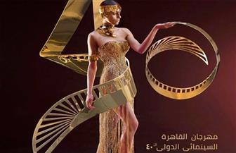 مهرجان القاهرة السينمائي الدولي يفتح باب التسجيل في دورته الحادية والأربعين