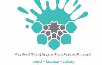 """""""تعليم تبوك"""" يستضيف أولمبياد الرسم والخط العربي والزخرفة الإسلامية غدا"""