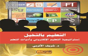 """""""التعليم بالتخيل"""".. أحدث إصدارات """"العربي"""" في المجال الإلكتروني"""