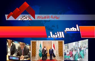 موجز-لأهم-الأنباء-من-بوابة-الأهرام-اليوم-الثلاثاء--نوفمبر--|-فيديو