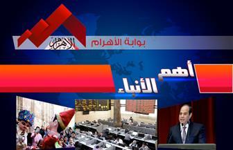 موجز-لأهم-الأنباء-من-بوابة-الأهرام-اليوم-الأربعاء--نوفمبر--|-فيديو