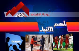 موجز-لأهم-الأنباء-من-بوابة-الأهرام-اليوم-الخميس--نوفمبر--|-فيديو