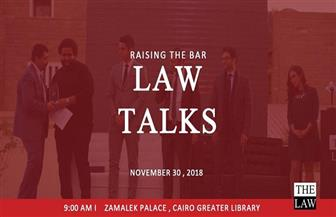 """مكتبة القاهرة الكبرى تستضيف """"law talks"""" لنقل الخبرات لشباب القانونيين.. غدا"""