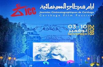 """""""الأقصر للسينما الإفريقية"""" يعلن تفاصيل تكريم السينما التونسية على هامش """"أيام قرطاج"""""""