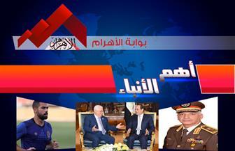 """موجز لأهم الأنباء من """"بوابة الأهرام"""" اليوم السبت 3 نوفمبر 2018   فيديو"""