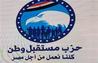 """دعما لـ""""حياة كريمة"""".. """"مستقبل وطن"""" ينظم قافلة طبية وعلاجية بالمجان بالبساتين ودار السلام وحدائق المعادي"""