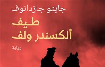 """الكرمة تقدم رواية لـ""""جايتو جازدانوف"""" لأول مرة باللغة العربية"""