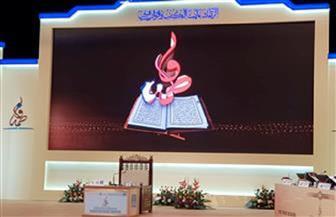 يتنافس فيها نساء العالم.. انطلاق مسابقة الشيخة فاطمة بنت مبارك الدولية للقرآن الكريم بحضور مصر
