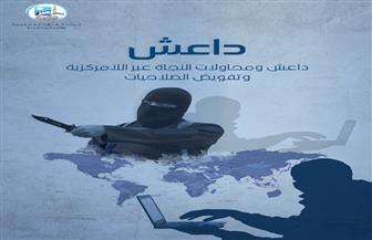 """مرصد الإفتاء: عودة الدواعش إلى ساحة الإرهاب عبر تنظيمات """"أنصار الفرقان"""" و""""الرايات البيضاء"""""""