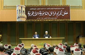 الإمام الأكبر يوجه نصيحة لأوائل الثانوية الأزهرية | صور