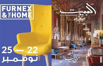 """مجلة البيت تشارك بمبادرة """"القاهرة 18"""" في فاعليات معرض """"فيرنكس آند ذا هوم"""""""