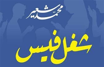 """""""شغل فيس"""" كتاب جديد لمحمد شعير عن دار النخبة"""